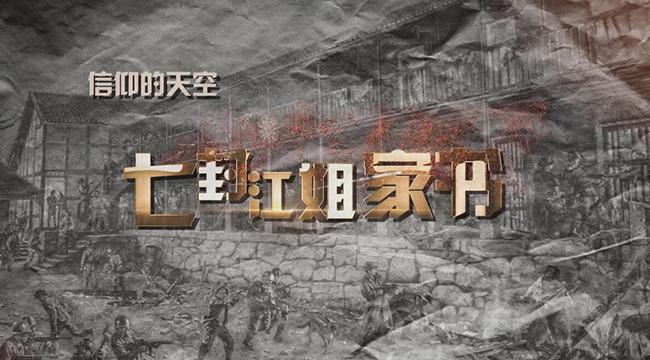 重慶紅岩革命歷史博物館首次用微視頻講述江姐的七封家書
