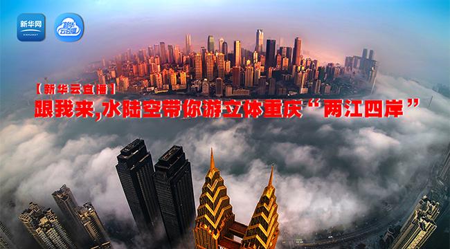 """【新華雲直播】跟我來,水陸空帶你遊立體重慶""""兩江四岸"""""""