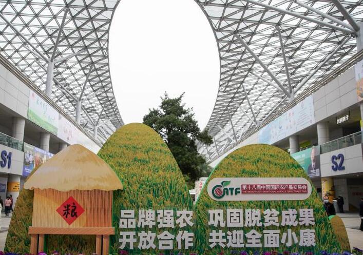 第十八屆中國國際農産品交易會在重慶舉行