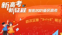 聚焦2021重慶高考