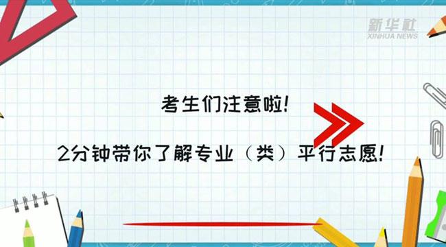 新華全媒+ 2分鐘帶你讀懂高考志願填報新變化