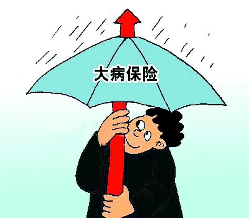 2016年河北省大病救助条件及大病救助报销比例