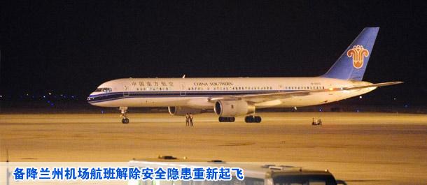 备降兰州机场航班解除安全隐患重新起飞