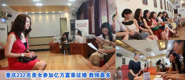 重庆232名美女参加亿万富豪征婚