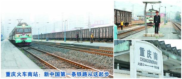 重庆火车南站:新中国第一条铁路从这里起步