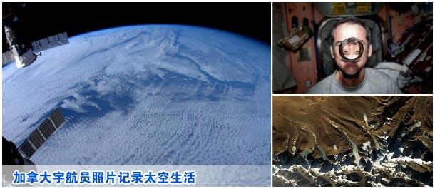 加拿大宇航员照片记录太空生活