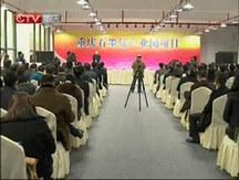 重庆石墨烯产业园开园