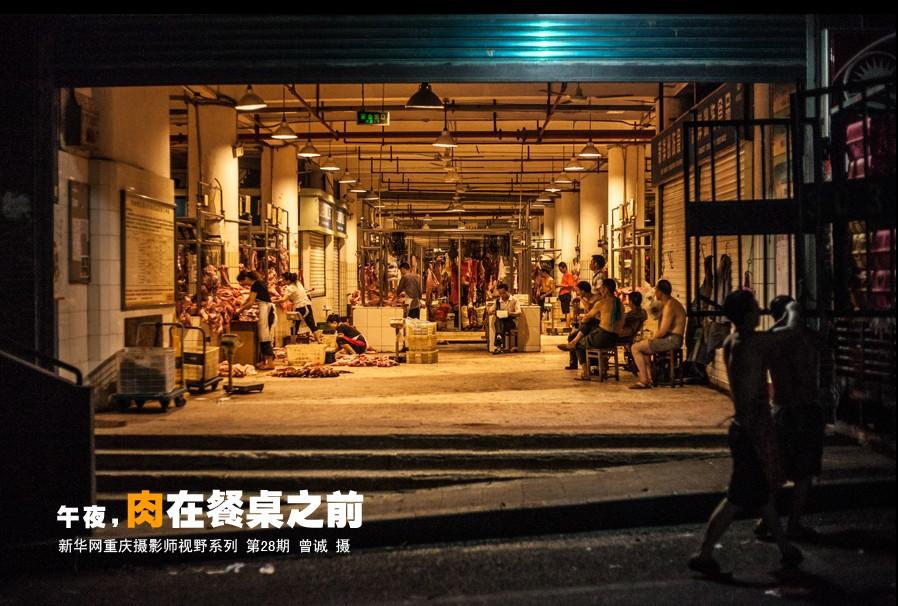 视野系列:重庆最大肉类批发市场纪实