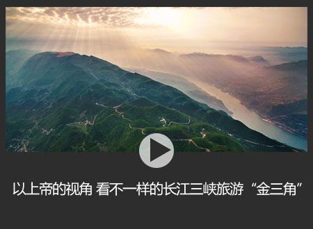 """以上帝的视角 看不一样的长江三峡旅游""""金三角"""""""